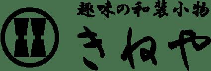 京都河原町の和装小物専門店きねや